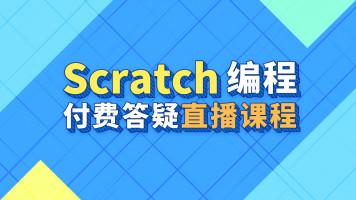 Scratch编程付费答疑直播课程-4到16岁零基础编程教学课程-码小易