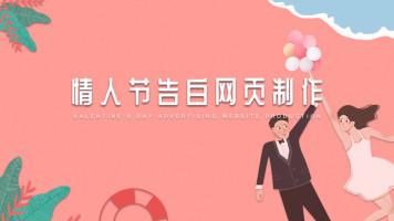情人节告白网页制作