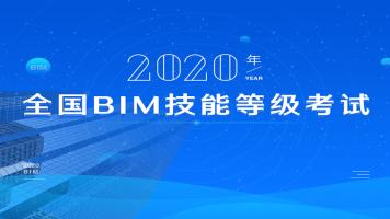 筑龙BIM-70分钟带你学习BIM一级基础知识