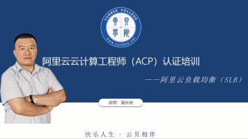 阿里云ACP云计算工程师认证培训-负载均衡