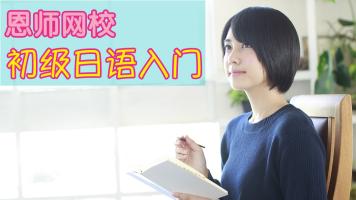 [初级]从零开始学日语入门(全20课)