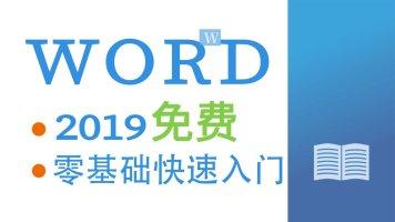 Word入门教程-论文排版16节