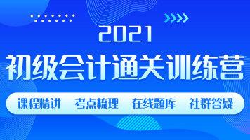 【上元会计】2021初级会计考试通关训练营|经济法基础+会计实务