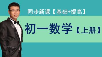 初一数学上册同步课【共71节】(基础+提高)七年级数学上册