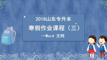 山东专升本寒假作业(三)