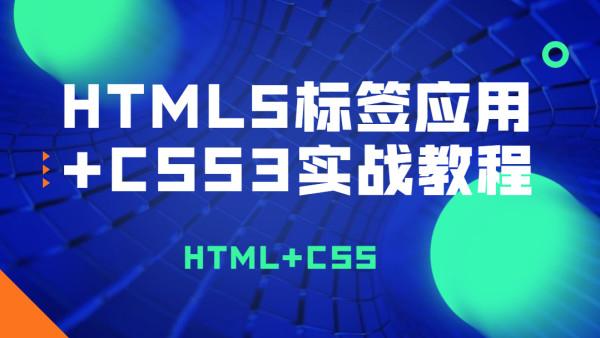 HTML5标签应用+CSS3项目实战   零基础入门