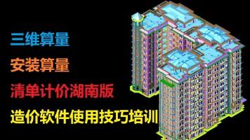 斯维尔湖南分公司软件培训【2021】