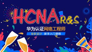 HCNA华为认证网络工程师(蓝山精剪录播)
