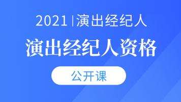 2021年演出经纪人公开课