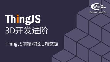 WebGL-ThingJS 3D开发进阶:前端对接后端数据