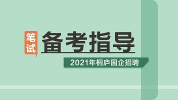 2021年桐庐国企招聘笔试备考指导