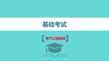 2020-2021年注册勘察设计电气工程师--基础考试——电气工程基础