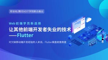 Flutter从入门到实战 | 移动端开发 | 前端跨平台解决方案