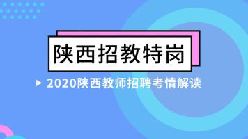 2020陕西教师招聘考情解读