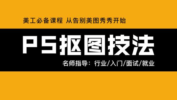 【硬核技术剖析】零基础/PS/AI/电商美工/平面海报/抠图/合成配色