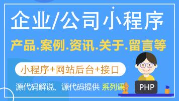企业公司微信小程序 毕业设计(源代码版-含远程调试费)