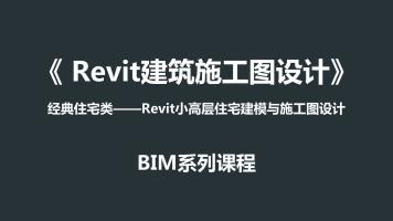 Revit小高层住宅设计