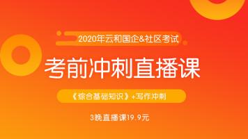 思途教育2020年云和国企&社区考试冲刺直播课