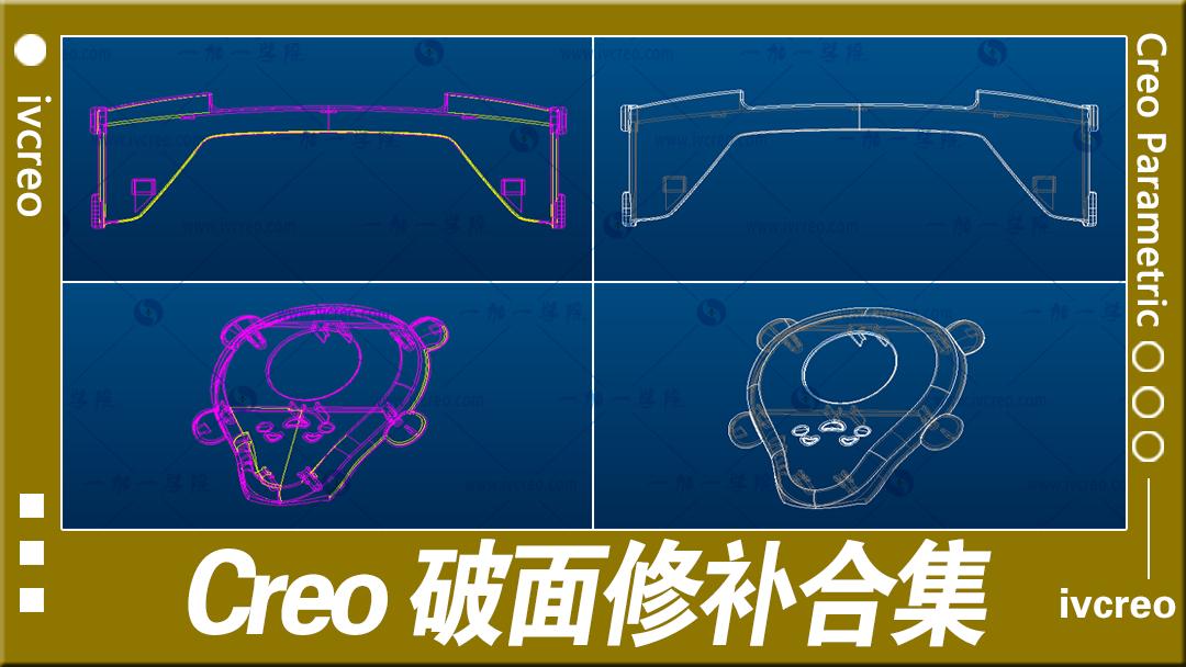 Creo/Proe产品设计-破面修补合集