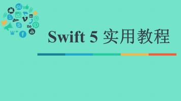 Swift 5 实用教程