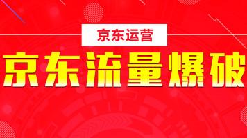 【钴京电商学院】京东如何打造爆款怎么做几十万的内容曝光