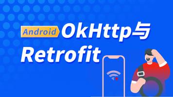 OkHttp源码分析与Retrofit中的注解