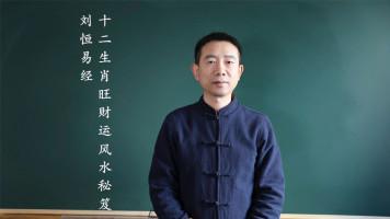 刘恒易经:十二生肖旺财运风水秘笈