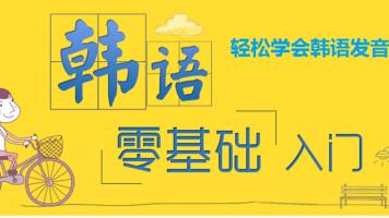 韩语零基础入门/韩语发音四十音全套课程(李准基+韩语乐乐老师)