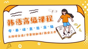 【咕咕韩语】零基础直达高级-韩语无障碍交流