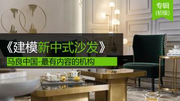 建模新中式沙发