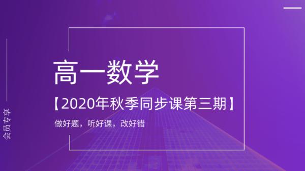 【高一数学】2020年秋季同步课(第三期)