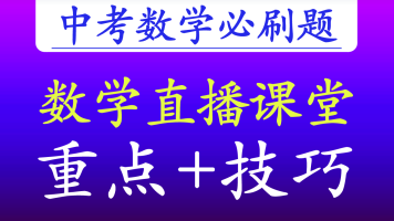 【王鹏数学】中考提分冲刺免费直播+内部免费资料+客服微tsx3721