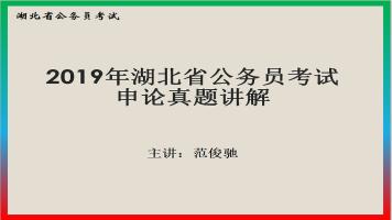 2019年湖北省公务员考试申论真题讲解