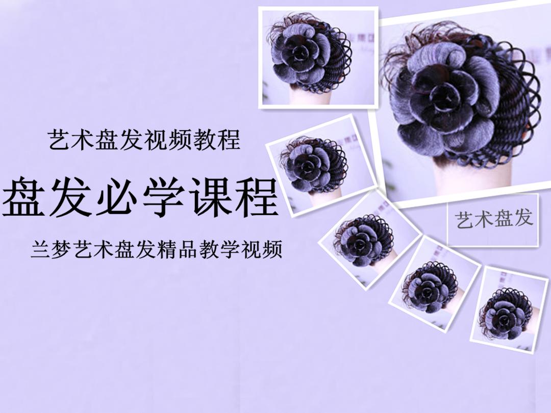 艺术盘发欣赏 百合花