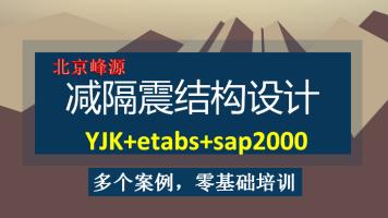 【北京峰源】减隔震结构设计实战公开课