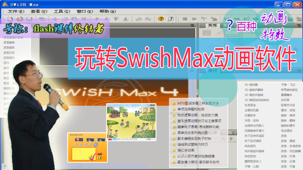 玩转SwishMax软件-Flash终结者