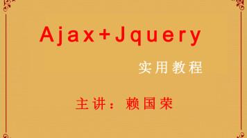 Ajax+Jquery从入门到精通