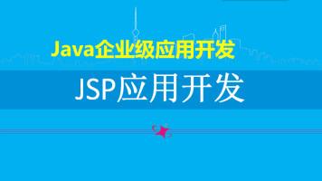 JSP应用开发【追尔教育】(Java企业级应用开发)