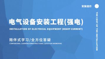 电气设备安装工程(强电)-安装工程造价案例实操【启程学院】