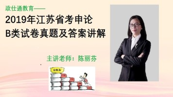 2019年江苏省考申论B类试卷真题及答案讲解