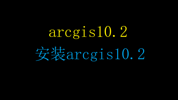 arcgis10.2 安装arcgis10.2