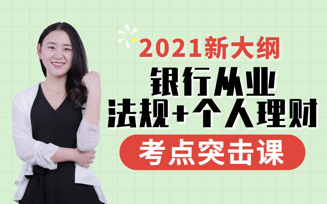 【2021】银行从业资格证考试★银行法律法规+个人理财~附题库