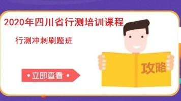 2020年四川省考行测冲刺刷题班