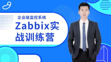 企业级监控系统Zabbix实战训练营