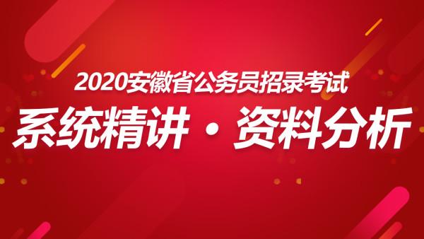 2020安徽公务员行测《资料分析》系统精讲