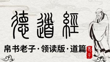 帛书老子-德道经·道德经·道篇【领读版】·幼儿读经