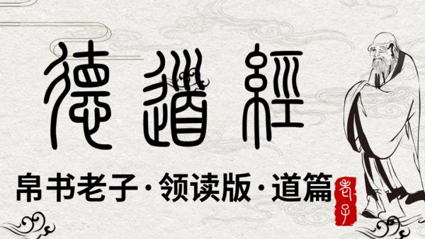 帛书老子-德道经·道德经·道篇【领读版】