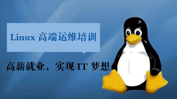 01.linux高端运维之基础入门实战