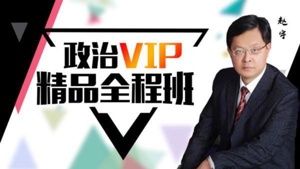 赵宇2018考研政治VIP精品全程班