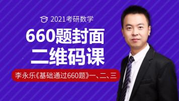 21李永乐660题   免费讲解合集【持续更新】